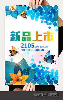 时尚夏季新品上市海报设计