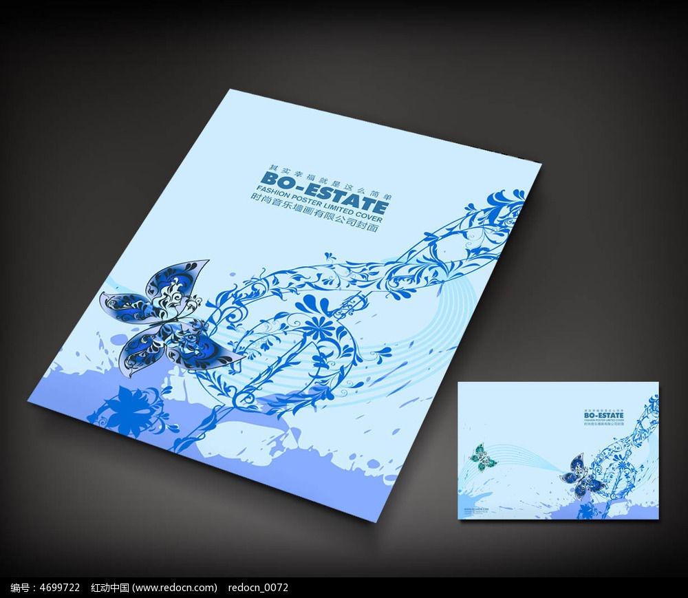 原创设计稿 画册设计/书籍/菜谱 封面设计 时尚音乐墙画有限公司封面