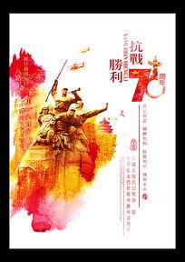 水彩风抗战胜利70周年海报设计