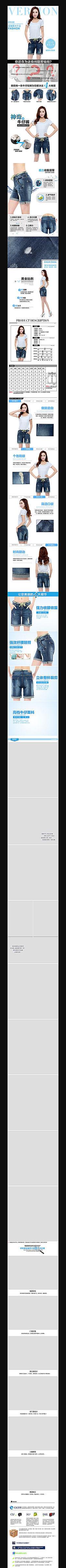 淘宝天猫女装短裤详情页描述模板