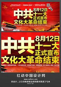 文化大革命结束海报