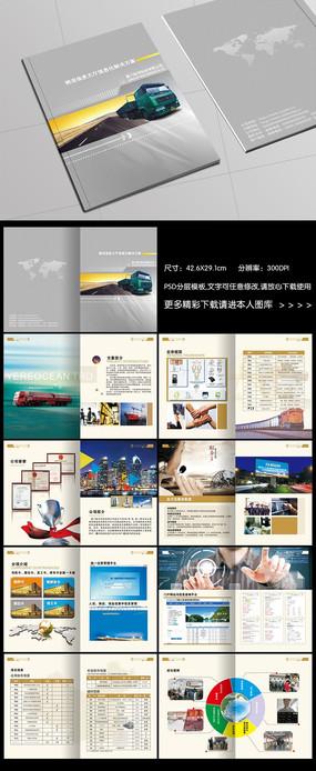 物流信息系统画册设计