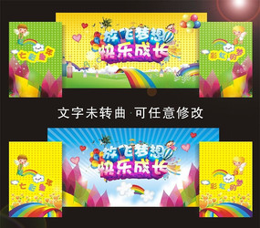 幼儿园毕业晚会展板背景设计图片