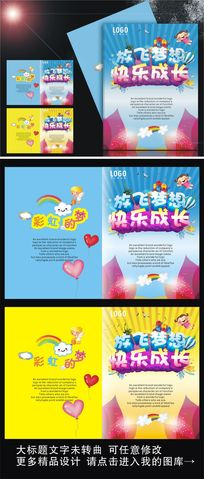 幼儿园画册封面设计