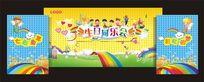 幼儿园生日会舞台背景设计