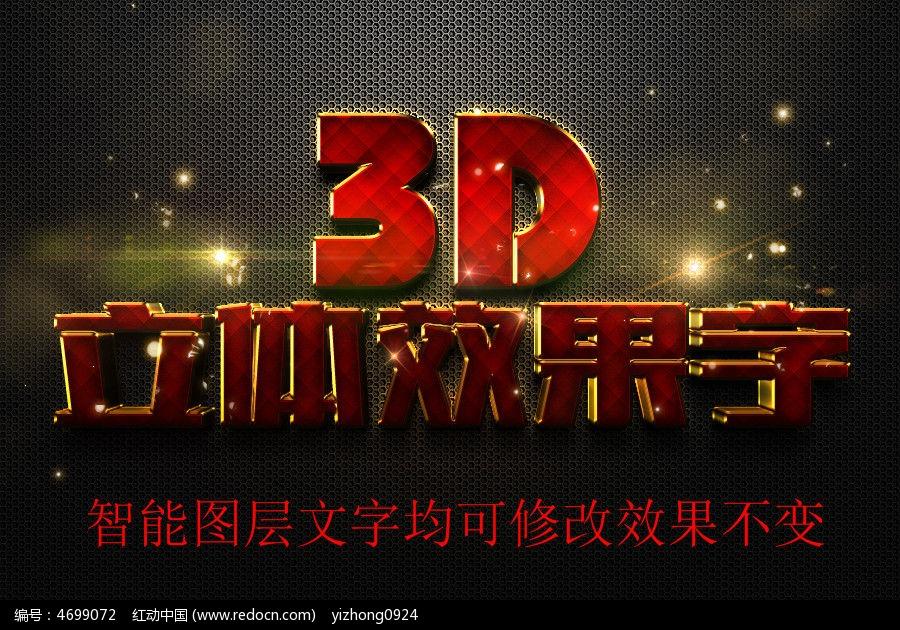 智建筑艺术3D红色字_立体v艺术/图片字字体国外新锐替换设计师图片
