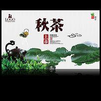 中国风秋茶上市宣传广告牌
