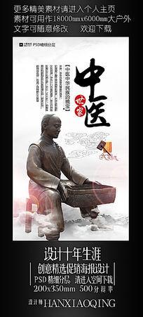 中国风中医文化挂画模版