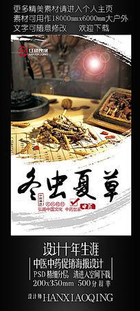 中医季节养生宣传单设计_海报设计/宣传单/广告牌图片