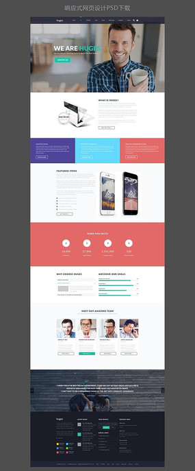 HTML5扁平化风格创意网页设计 PSD