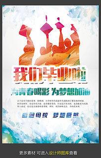 毕业活动海报设计
