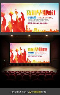 炫彩毕业活动海报设计