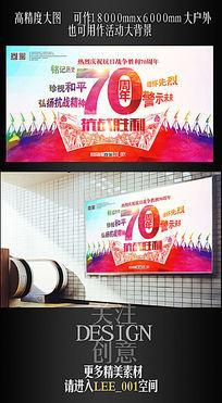 11款 爱我中华抗战胜利70周年纪念日展板