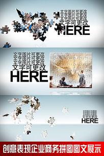 创意表现企业商务拼图图文展示ae模板