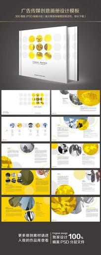 广告传媒创意画册版式设计