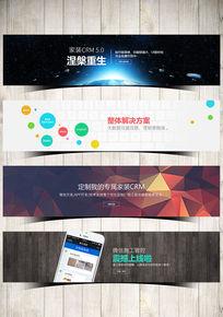 互联网科技公司banner PSD