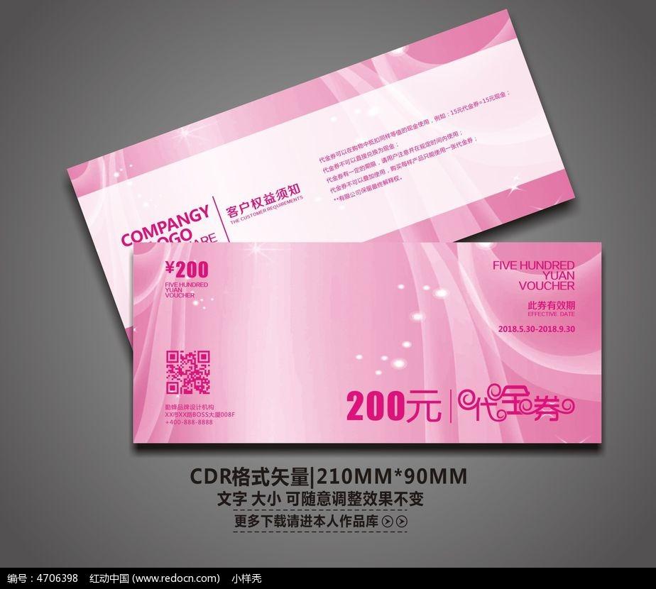 精美粉色代金券模板设计