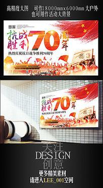 纪念抗战胜利70周年海报模板