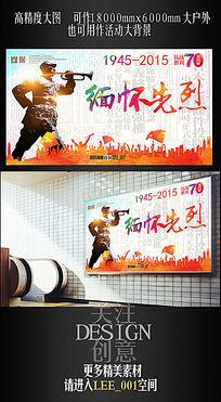 纪念抗战胜利70周年宣传栏模板
