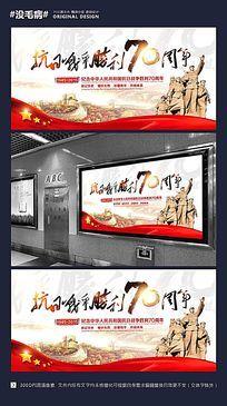 抗日战争胜利70周年宣传海报设计