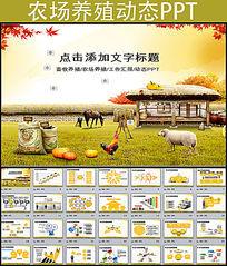 农业生态养殖牧场PPT模板
