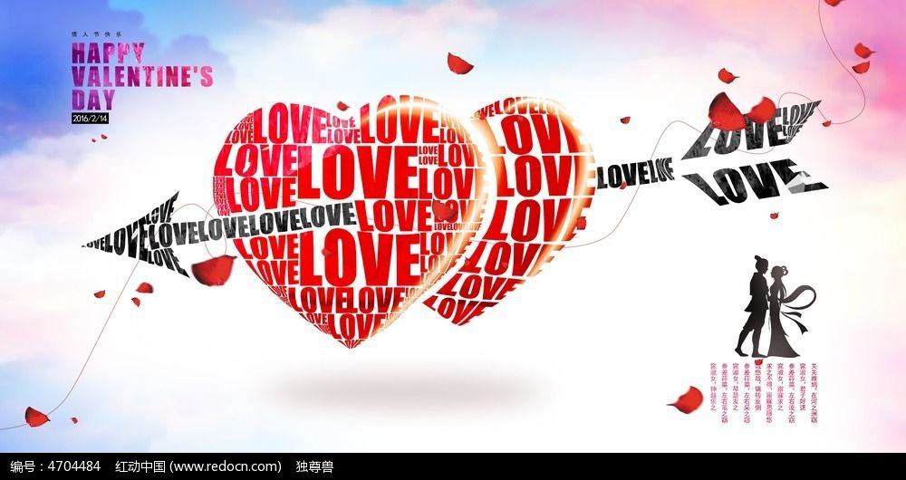情人節創意海報_海報設計/宣傳單/廣告牌圖片素材