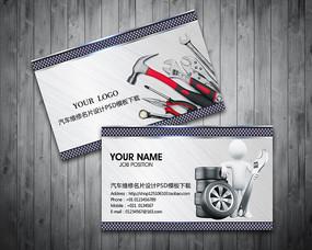 汽车名片 PSD