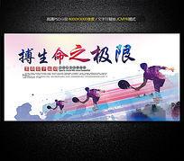 水墨风体育运动展板设计