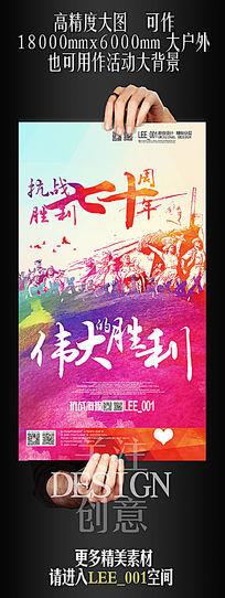 伟大的胜利抗战胜利70周年海报