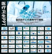 医院医疗卫生基因DNA工作汇报PPT