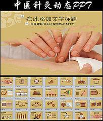 中国风中医针灸动态中医养生PPT模板