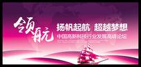紫色高档会议展板背景模板
