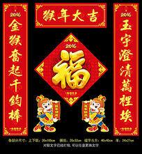 2016年猴年春节对联设计