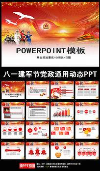 81建军节党政党委工作报告通用PPT模板