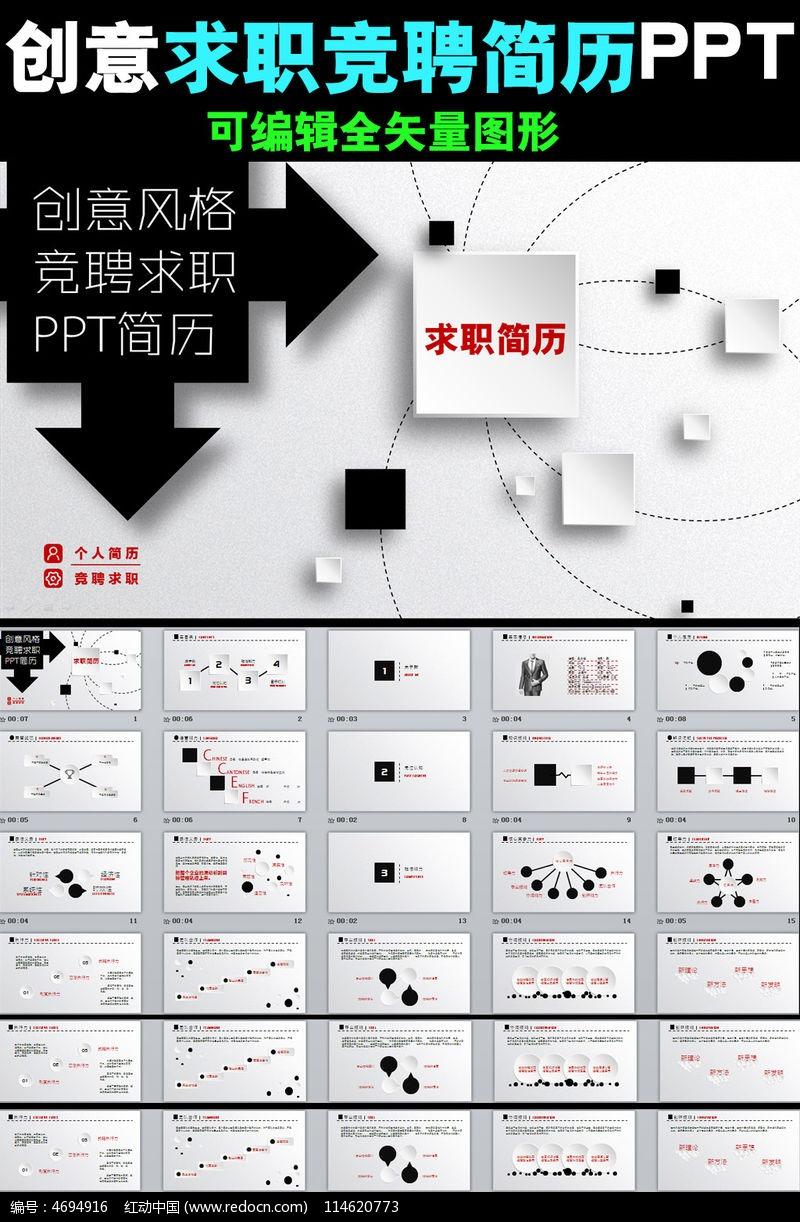 创意黑白求职竞聘简历ppt模板