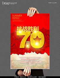 创意纪念抗战胜利70周年海报