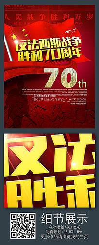 反法西斯战争胜利70周年海报设计