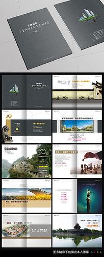 房地产项目创意策划方案手册