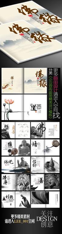 佛教宣传画册模版