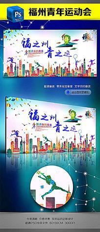 福州第一届青年运动会宣传海报设计