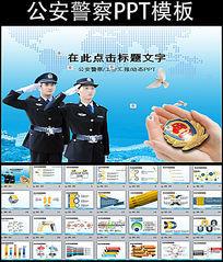 公安警察特警交警派出所警务室PPT模板