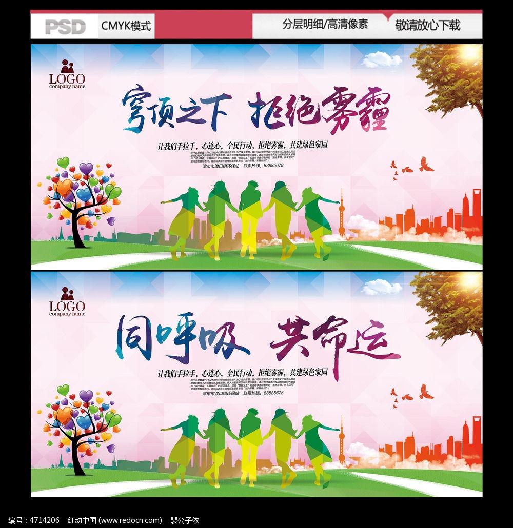 环境保护公益宣传海报设计