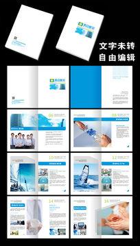 环境科技画册设计