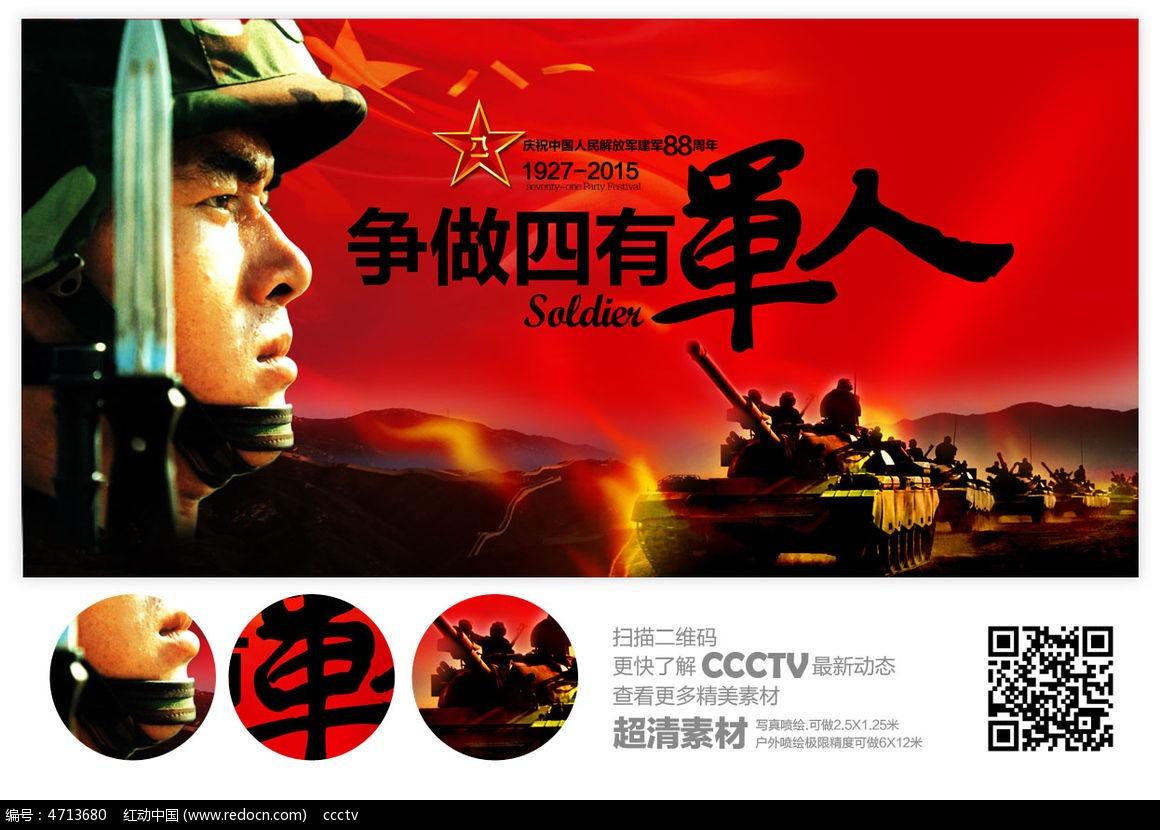 建军节做四有军人部队展板图片