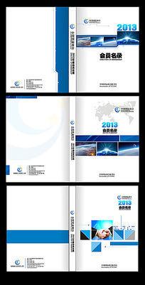 简约会议活动手册封面