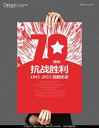 简约抗战胜利70周年海报设计