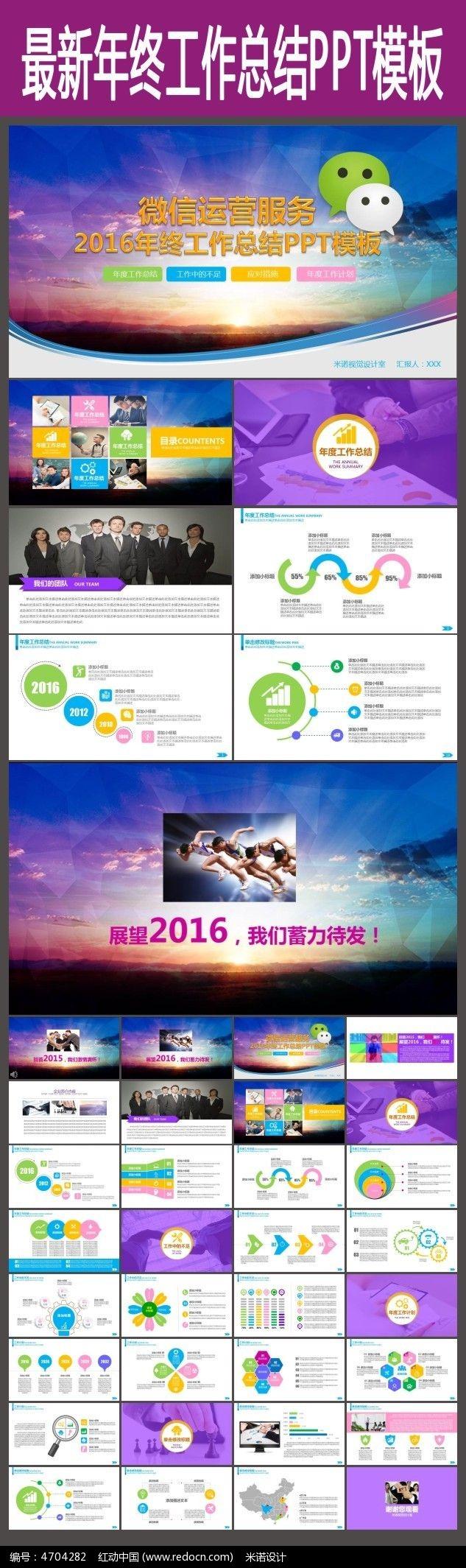 简约微信平台工作报告ppt模板