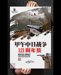 甲午战争121周年祭宣传海报