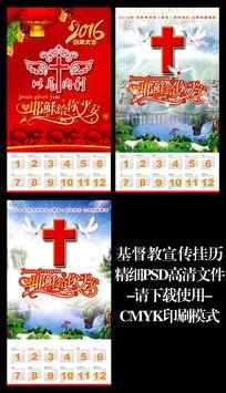 基督教新年年历表设计