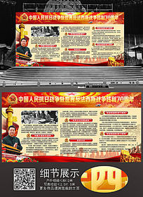 纪念反法西斯战争宣传展板